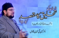 Insan Ki Takhleeq Ka Maqsad Kia Hay? Launching Ceremony of the Quranic Encyclopedia-by-Dr Hussain Mohi-ud-Din Qadri