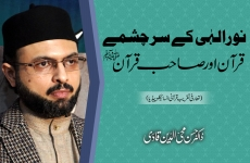 Noor-e-Elahi Kay Sarchashmay: Quran Awr Sahib e Quran ﷺ‎ Introduction Ceremony of the Quranic Encyclopedia-by-Dr Hassan Mohi-ud-Din Qadri