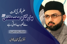 Ilm o Fikr Ki Nemat Bargah e Mustafa ﷺ Say Naseeb Hoti Hay‎ Introduction Ceremony of the Quranic Encyclopedia-by-Dr Hassan Mohi-ud-Din Qadri