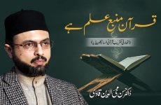 Quran Manba e Ilm Hay Introduction Ceremony of the Quranic Encyclopedia-by-Dr Hassan Mohi-ud-Din Qadri