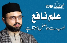 Ilm e Nafe' Adab Say Hasil Hota Hay-by-Dr Hassan Mohi-ud-Din Qadri