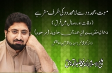 Maut, Mahdood sy la Mahdood Ki taraf Safar Hay Prayer Ceremony for Adnan Javed (Director Finance Minhaj ul Quran International)-by-Shaykh-ul-Islam Dr Muhammad Tahir-ul-Qadri