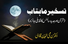 Taskheer e Mahtab (Quran Awr Jadid Science Ka Taqabli Jaiza ) Introductory ceremony of the Quranic Encyclopedia-by-Dr Hassan Mohi-ud-Din Qadri