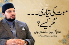 Maut Ki Tayari ... Magar Kaisay? Prayer Ceremony for Adnan Javed (Director Finance Minhaj ul Quran International)-by-Dr Hussain Mohi-ud-Din Qadri