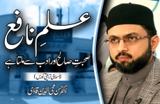 Ilm e Nafe Suhbat e Salih awr Adab say Milta hay‎ Islamic Training Courses-by-Dr Hassan Mohi-ud-Din Qadri