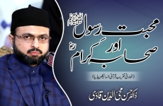 Mahabbat e Rasool ﷺ Awr Sahaba e Karam (R.A)‎ Introductory ceremony of the Quranic Encyclopedia-by-Dr Hassan Mohi-ud-Din Qadri