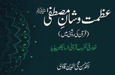 Azmat o Shan e Mustafa ﷺ (Quran ki Roshni Main)‎ Introductory ceremony of the Quranic Encyclopedia-by-Dr Hassan Mohi-ud-Din Qadri