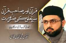 Quran Awr Sahib e Quran Say Talluq Ki Zaroorat Introductory ceremony of the Quranic Encyclopedia-by-Dr Hassan Mohi-ud-Din Qadri
