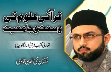 Qurani Uloom ki Wusat o Jamiyyat Introductory ceremony of the Quranic Encyclopedia-by-Dr Hassan Mohi-ud-Din Qadri