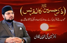 Zikr e Hussain A.S Conference-by-Dr Hussain Mohi-ud-Din Qadri