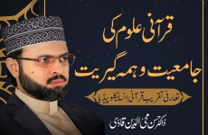 Qurani Uloom ki Jamiyyat o Hamah Giriat Introductory ceremony of the Quranic Encyclopedia-by-Dr Hassan Mohi-ud-Din Qadri