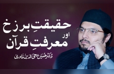Haqiqat e Barzakh Awr Marifat e Quran Launching Ceremony of the Quranic Encyclopedia-by-Dr Hussain Mohi-ud-Din Qadri