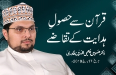 Quran Say Hasool e Hidayat k Taqazay Launching Ceremony of the Quranic Encyclopedia-by-Dr Hussain Mohi-ud-Din Qadri