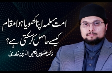 Ummat e Muslima Apna Khoya Huwa Maqam Kaisay Hasil kar Sakti Hay? Introduction Ceremony of the Quranic Encyclopedia-by-Dr Hussain Mohi-ud-Din Qadri
