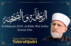 Journey to God: Purification of the Soul through Migration and Pious Company Al - Hidayah 2019: al-Rihla Wal Sohba | Session One-by-Shaykh-ul-Islam Dr Muhammad Tahir-ul-Qadri