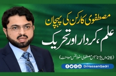 Mustafavi Karkun Ki Pehchan: Ilm, Kirdar Awr Tehreek 26th Foundation Day Mustafvi Student Movement-by-Dr Hassan Mohi-ud-Din Qadri