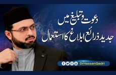 Propagation of Islam and the usage of Modern Means of Communication-by-Dr Hassan Mohi-ud-Din Qadri