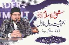Shaykh-ul-Islam as a Role Model Quaid Day 2021-by-Dr Hussain Mohi-ud-Din Qadri